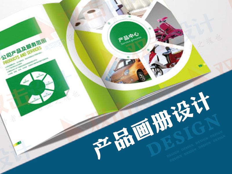 河南省产品画册设计