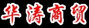 烟台华涛商贸有限公司