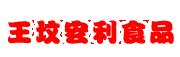 青州市王坟宏利食品厂