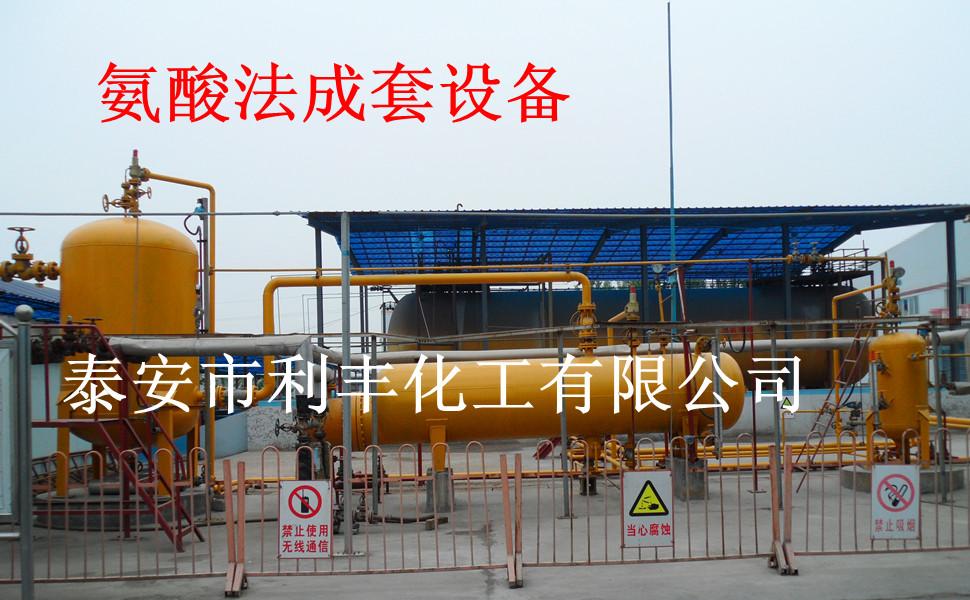 利丰化工专业供应氨酸法复合肥成套设备,福建复合肥成套设备