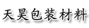 青州天昊包装材料有限公司