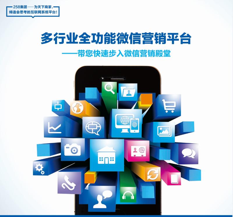 微信营销平台
