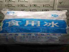 优惠的食用冰商道商贸公司供应——山东周东方牌冰块