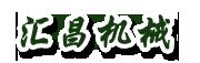 青州汇昌机械配件厂