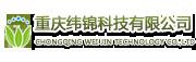 重庆纬锦科技有限公司