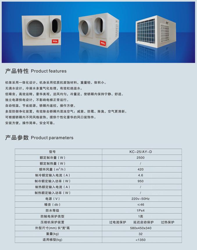 TCL电梯空调丨电梯空调丨百涵电器全国供货丨电梯空调安装维修
