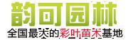 泰安韵可园林绿化有限公司
