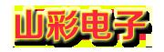 济南山彩电子科技有限公司