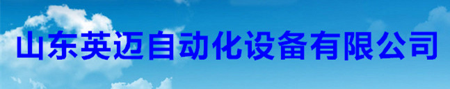 山东英迈自动化设备有限公司