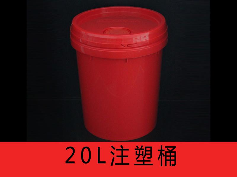 想购买价廉物美的塑料桶,优选星光实业 润滑油专用注塑桶经销商