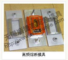 无锡质量良好的高频模具出售,高频模具供应商