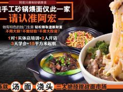 特色餐饮创业项目加盟代理,一流的阿宏砂锅煨面加盟[荐]