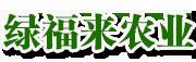 南宁市绿福来农业有限责任公司