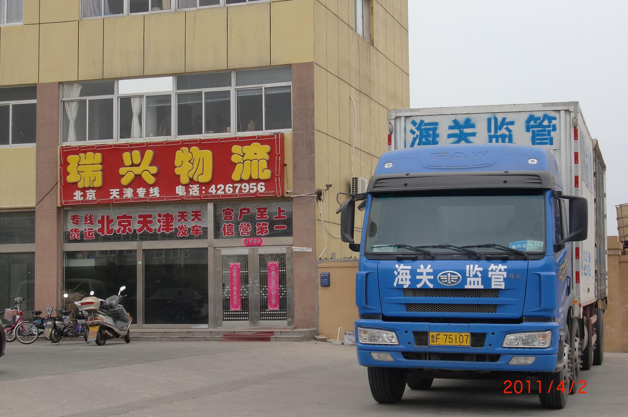 烟台到北京货运专线 烟台至天津货运专线