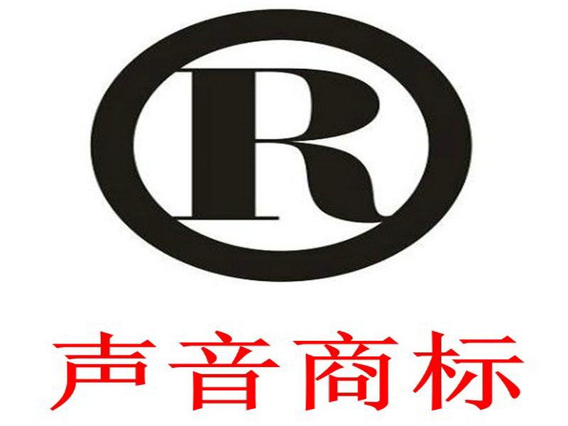 声音商标注册/知识产权服务/商标注册