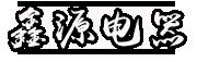 晋江鑫源电器工程有限公司