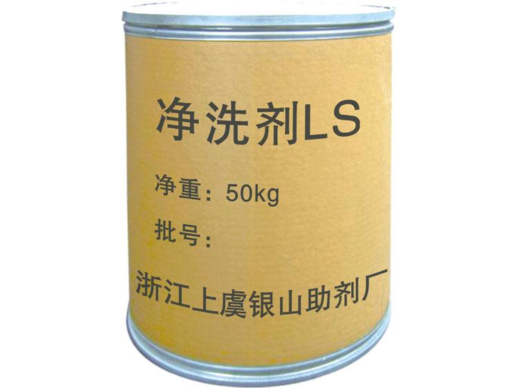 河南化工助剂-净洗剂供应