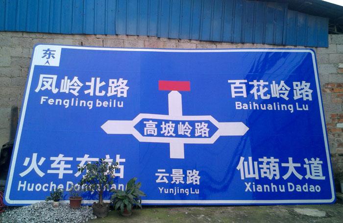 南寧道路指示牌 南寧交通標志牌公司