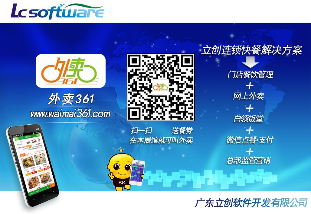 微信外卖361价格|诚荐操作方便的微信外卖系统