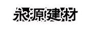 临朐县永源建材千亿平台