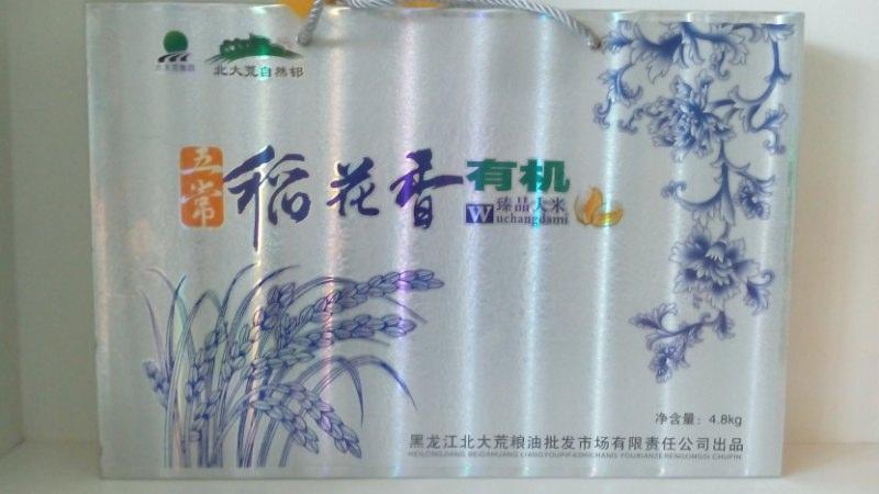 五常稻花香|有機臻品大米