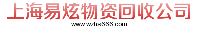 上海易炫物资回收公司