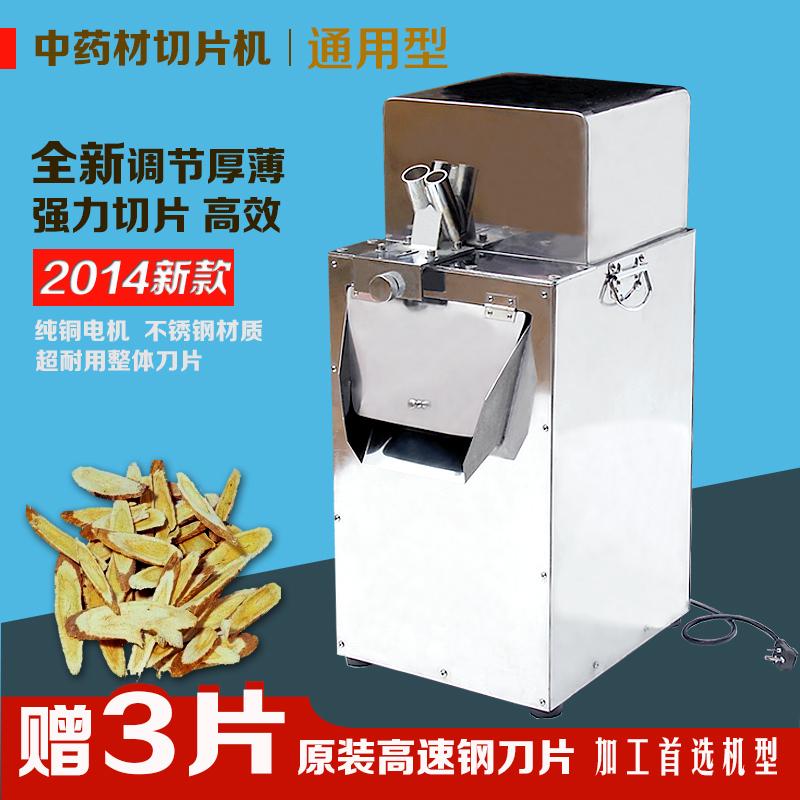 供销ST803中药切片机 质量优良的中药材切片机【供应】