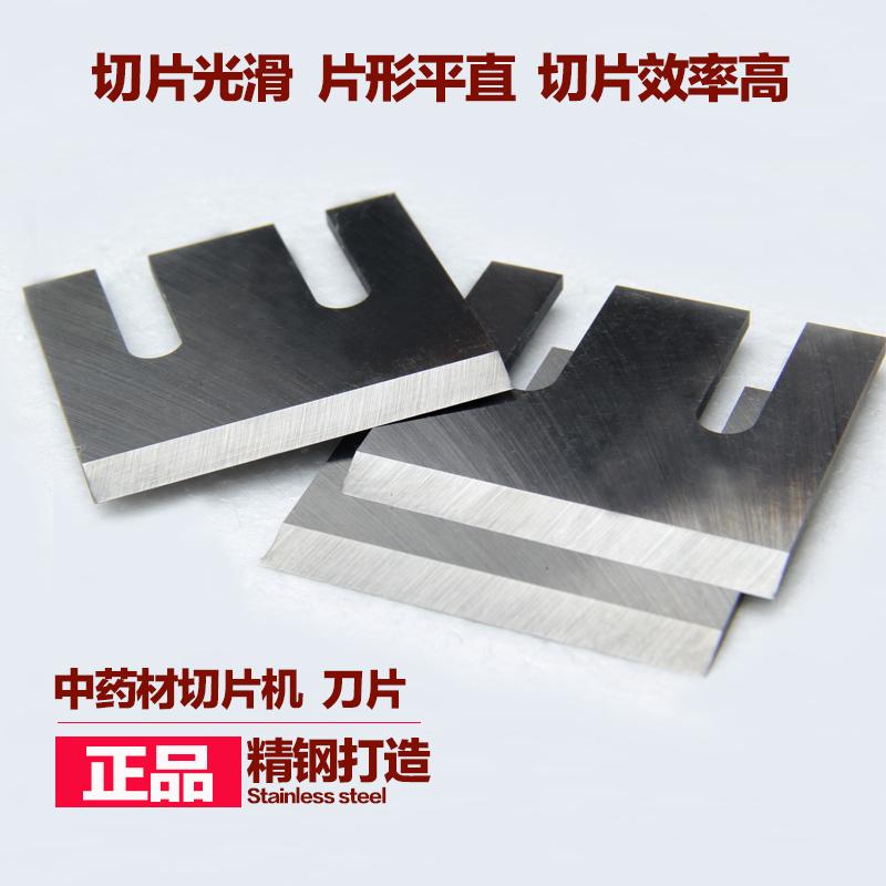 温州专业的中药材切片机_厂家直销:揭阳中药材切片机