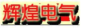 济南辉煌电气有限公司
