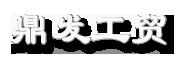 厦门鼎发彩钢夹芯板工贸有限公司
