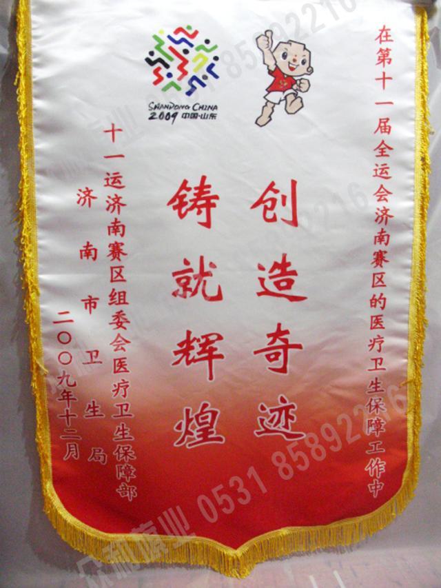 新式的贡缎锦旗众和旗业供应,美观的贡缎锦旗