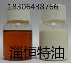 煙臺和毛油_優惠的乳化油盡在淄恒特種油