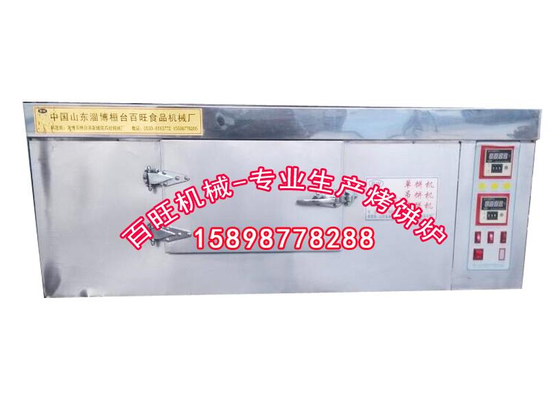 山东厂家直销的肉烧饼炉 淄川肉烧饼机供应产品桓台县新城镇百旺机