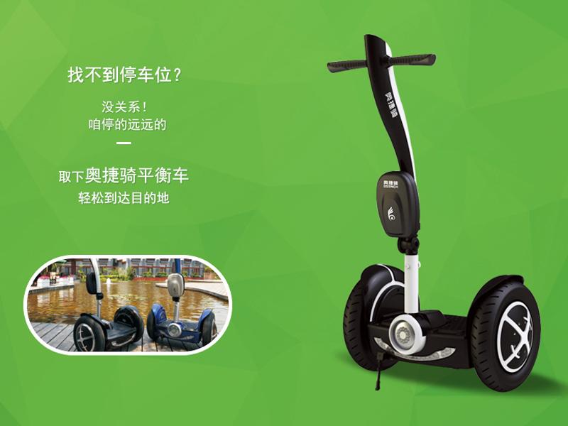 烟台平衡车---城市款YC-ZHC02
