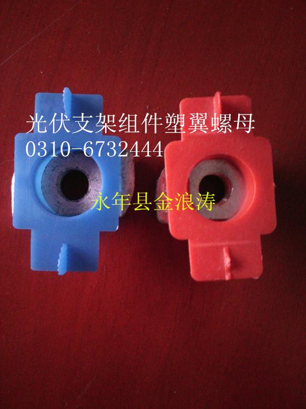 邯郸专业的塑翼螺母规格 优惠的塑翼螺母