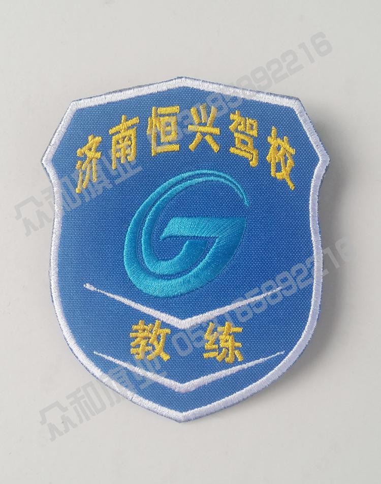 袖标臂章专业定做,济南众和旗业专业设计,高档面料价格优惠