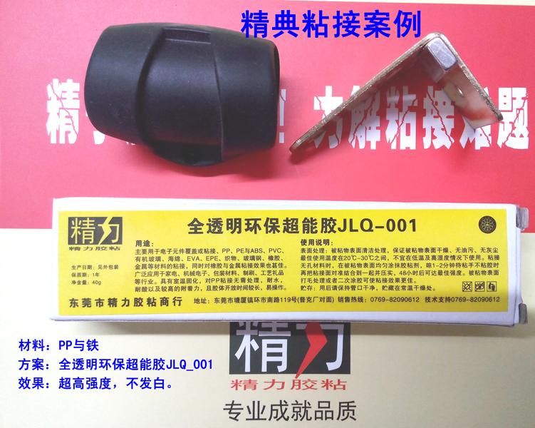 宁德PP、ABS专用胶/金属硬塑料专用胶,广东哪里买优质ABS专用胶