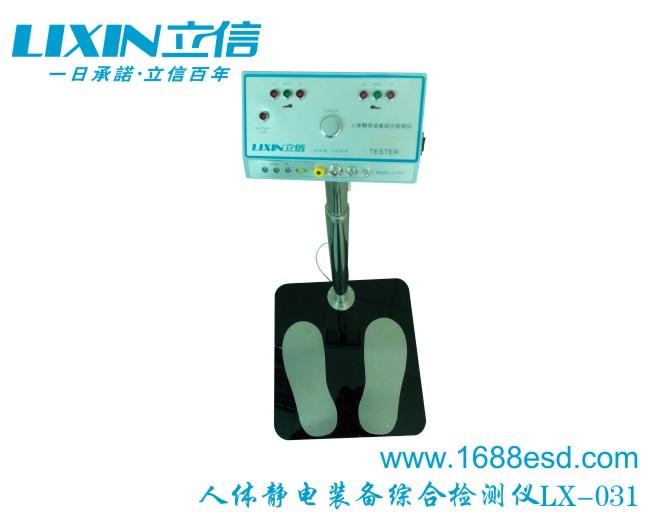 立信牌LX-031人体静电综合测试仪富士康用了都说好用还实惠