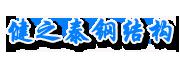 广西南宁健之泰钢结构工程beat365官网_beat365提现时间_beat365体育投注