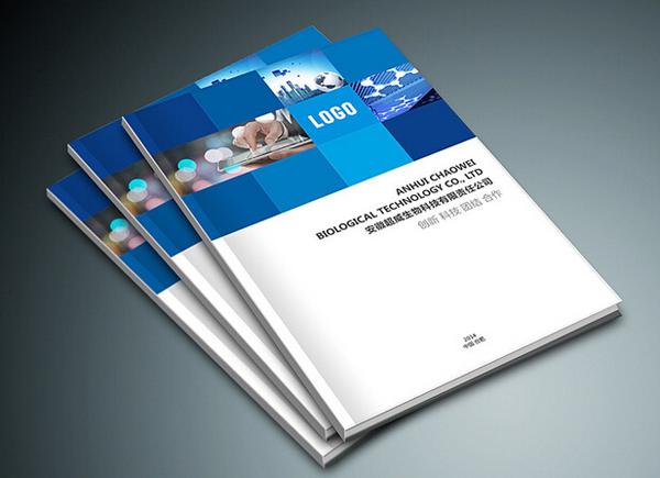 宣傳冊設計印刷