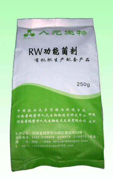 RW生物有机肥功能菌剂