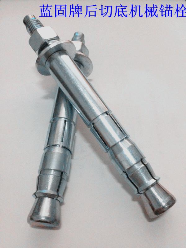m12*150后切底机械锚栓/后切底锚栓/机械锚栓厂家