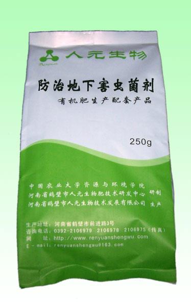 防治地下害虫菌剂