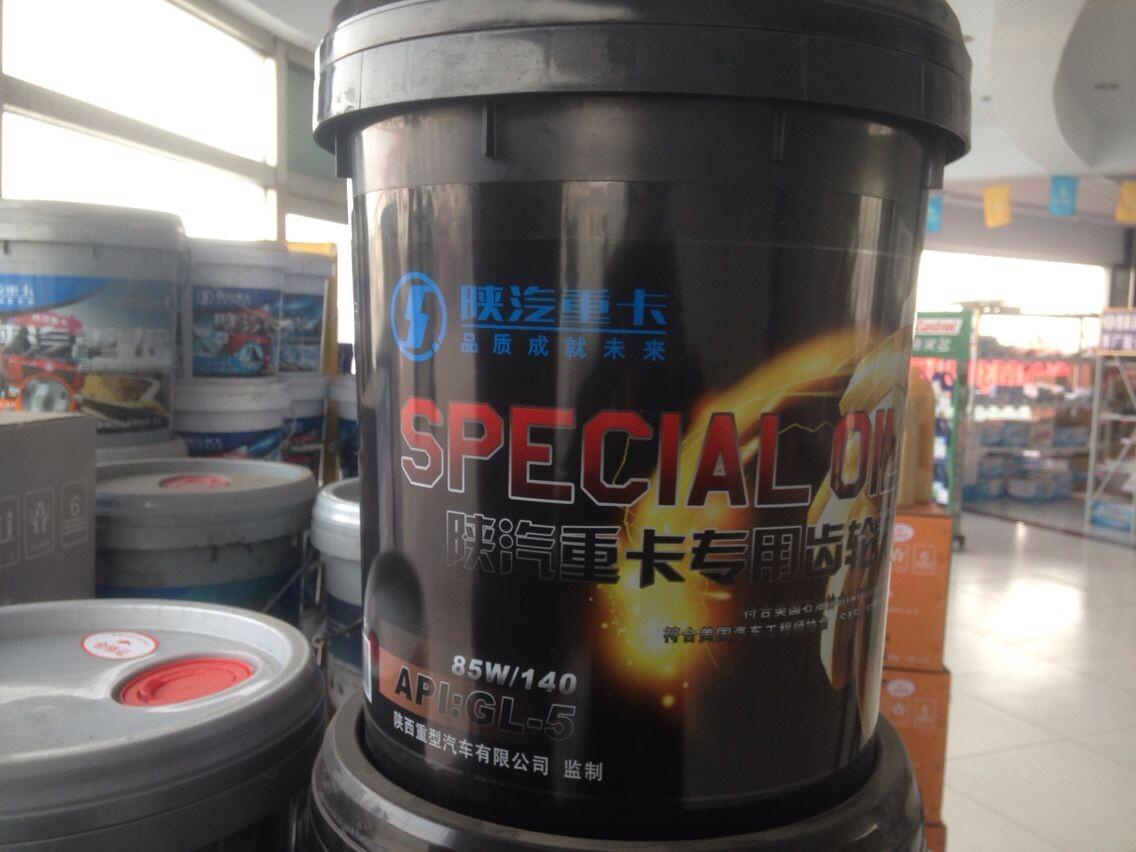 陕汽专用齿轮油