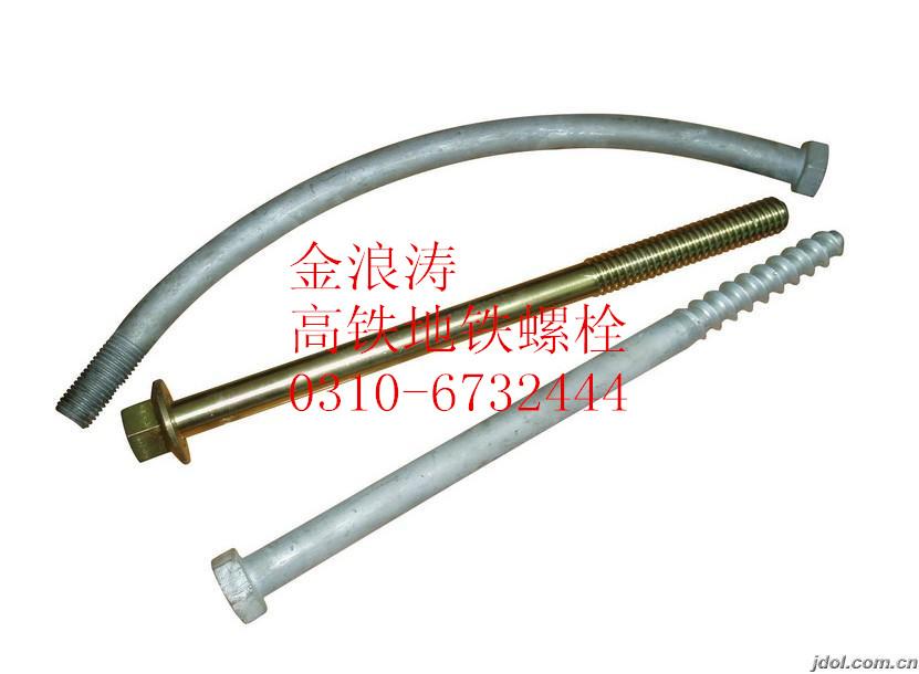 弧形地铁螺栓