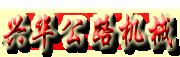 聊城市东昌府区兴华公路机械厂