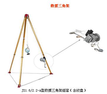 JS1.6/2.2-A型救援三角架组套(含绞盘)
