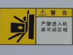 【久隆】烟台印刷公司 烟台丝印 烟台移印 烟台专业印刷公司