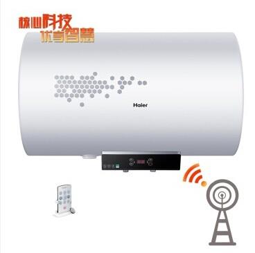 海尔无线遥控电热水器
