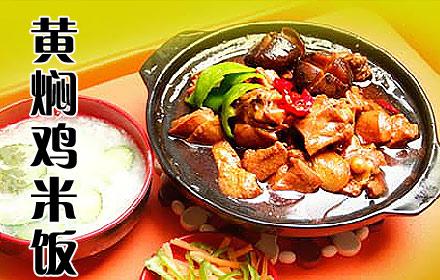 黄焖鸡米饭酱料批发